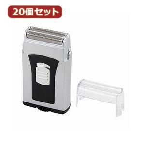 YAZAWA 20個セット 防水2枚刃コンパクトシェーバー CHM106SVX20