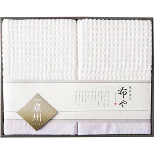 東京西川 布や 泉州のタオルケット2P C7138556 C8135059