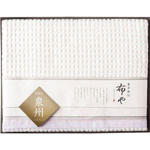 東京西川 布や 泉州のタオルケット C7138528 C8135024