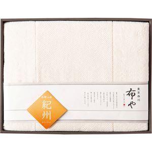 東京西川 布や 紀州のシール織綿毛布 C7138549 C8135045