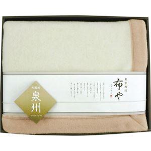 東京西川 布や 泉州のウール毛布(毛羽部分) C7138577 C8135087