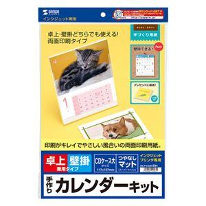 (まとめ) サンワサプライ 手作りカレンダーキット(大・つやなしマット) JP-CALSET32N 【×5セット】