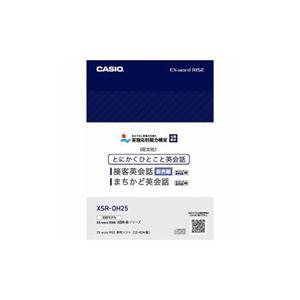 CASIO XDR-Bシリーズ専用追加コンテンツ 「とにかくひとこと接客英会話 販売編」 XSR-OH25