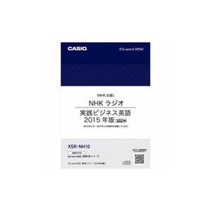 CASIO XDR-Bシリーズ専用追加コンテンツ 「NHKラジオ 実践ビジネス英語 2015年版」 XSR-NH10