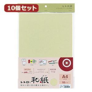10個セットサンワサプライ 和紙若芽(わかめ)色 JP-MTRT13X10