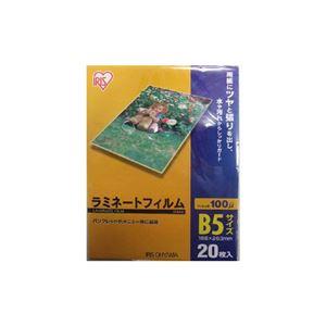 (まとめ) アイリスオーヤマ ラミネートフィルム B5 20枚 LZB520 【×10セット】
