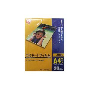 (まとめ) アイリスオーヤマ ラミネートフィルム 100μm A4 サイズ 20枚入 LZ-A420 【×10セット】