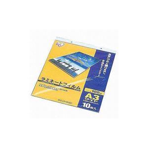 (まとめ) アイリスオーヤマ ラミネートフィルム 100μm A3ワイド サイズ 10枚入 LZ-A3W10 【×5セット】