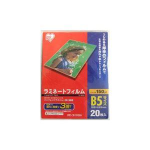 (まとめ) アイリスオーヤマ ラミネートフィルム 150μm B5 サイズ 20枚入 LZ15B520 【×5セット】