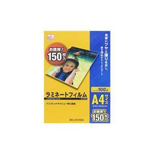(まとめ) アイリスオーヤマ ラミネートフィルム 100μ A4サイズ 150枚入り LZ-A4150 【×3セット】