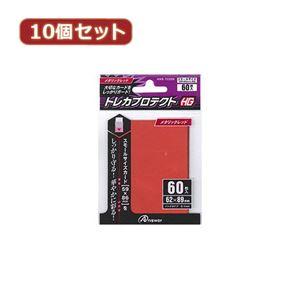10個セットアンサー スモールサイズカード用トレカプロテクトHG (メタリックレッド) ANS-TC009 ANS-TC009X10