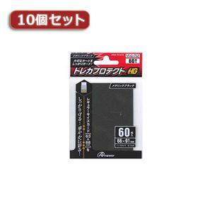 10個セットアンサー レギュラーサイズカード用トレカプロテクトHG (メタリックブラック) ANS-TC010 ANS-TC010X10