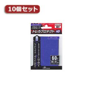 10個セットアンサー レギュラーサイズカード用トレカプロテクトHG (メタリックブルー) ANS-TC011 ANS-TC011X10