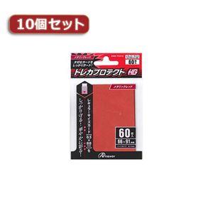 10個セットアンサー レギュラーサイズカード用トレカプロテクトHG (メタリックレッド) ANS-TC012 ANS-TC012X10