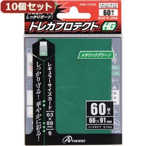 10個セットアンサー レギュラーサイズカード用トレカプロテクトHG (メタリックグリーン) ANS-TC033 ANS-TC033X10