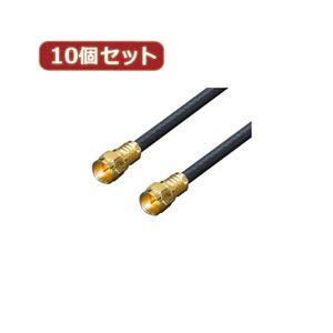 変換名人 10個セット アンテナ 4Cケーブル 20.0m +L型+中継 F4-2000X10
