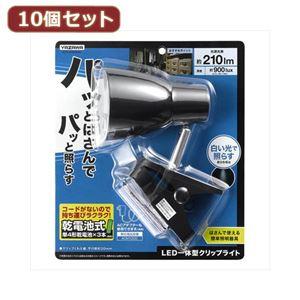 YAZAWA 10個セット 乾電池式LEDクリップライト Y07CLLE03W04BKX10