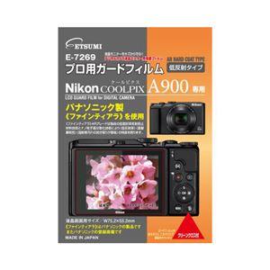 (まとめ) エツミ プロ用ガードフィルムAR Nikon COOLPIX A900専用 E-7269 【×5セット】