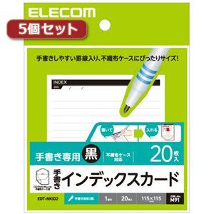 5個セットエレコム 不織布ケース用/手書きインデックスカード/罫線 EDT-NKID2 EDT-NKID2X5