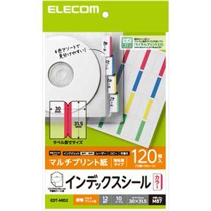 (まとめ) エレコム 不織布ケース用インデックスシール/カラー EDT-MID2 【×5セット】