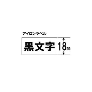 (まとめ) キングジム テプラ アイロンラベルテープ (白テープ/黒文字/18mm幅) SF18K 【×5セット】