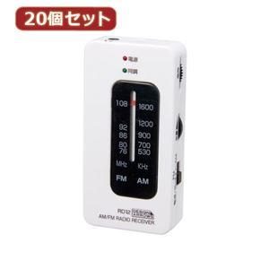 YAZAWA 20個セット AM・FMコンパクトラジオホワイト RD12WHX20