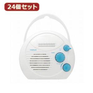 YAZAWA 24個セット シャワーラジオ(白) SHR01WHX24