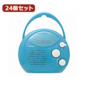 YAZAWA 24個セット シャワーラジオ(青) SHR01BLX24