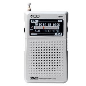 (まとめ) ミヨシ AM FMポケットラジオ シルバー RD-01/SL 【×3セット】