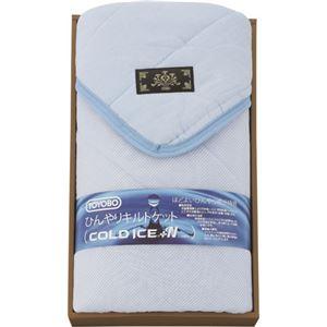 東洋紡 ひんやりハーフキルトケット(コールドアイス+N生地使用) B3128039