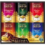キーコーヒー ドリップオンギフト C8245097