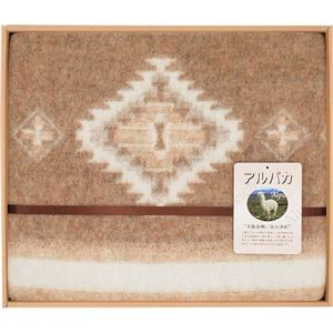 アルパカシリーズ アルパカ入りウール毛布(毛羽部分) L2200065