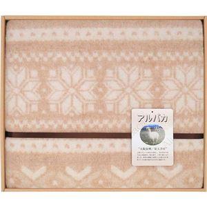 アルパカシリーズ アルパカ毛布(毛羽部分) B3172070
