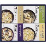 ろくさん亭 道場六三郎 スープギフト B3110036
