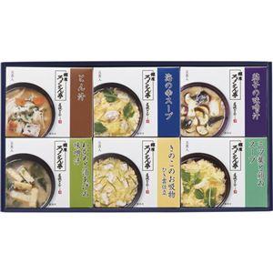 ろくさん亭 道場六三郎 スープギフト B3138038