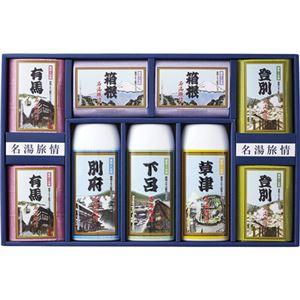 名湯旅情 薬用入浴剤ギフトセット L2186106