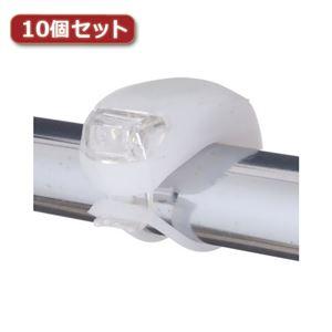 YAZAWA 自転車用LEDライト(シリコン製) 日亜製白色LED×2灯10個セット LB106WHX10