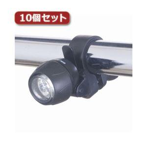 YAZAWA 自転車用LEDライト ミニタイプ 日亜製白色LED×3灯10個セット LB101BKX10