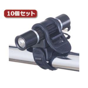 YAZAWA 自転車用LEDライト(アルミ製) 日亜製白色LED×1灯10個セット LB103BKX10