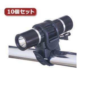 YAZAWA 自転車用ライト(アルミ製) 日亜製白色LED0.5W×1灯10個セット LB104BKX10
