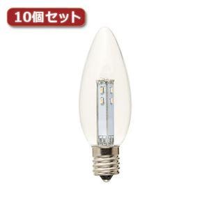 YAZAWA C32形LEDランプ電球色E17クリア10個セット LDC1LG32E173X10