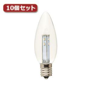 YAZAWA C32形LEDランプ電球色E17ホワイト10個セット LDC1LG32E17W3X10