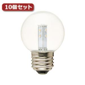 YAZAWA G50形LEDランプ電球色E26クリア10個セット LDG1LG503X10