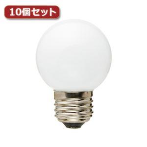 YAZAWA G50形LEDランプ電球色E26ホワイト10個セット LDG1LG50W3X10