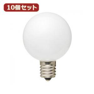 YAZAWA 10個セット G50形LEDランプ電球色E17ホワイト LDG1LG50E17W3X10