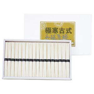 (まとめ)極寒古式手延素麺 18束【×2セット】