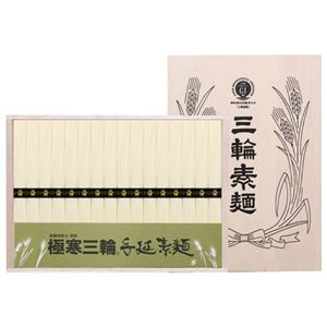 (まとめ) 三輪素麺 極寒三輪手延素麺(レシピ集付) B3089030 B4090536【×2セット】