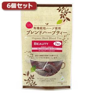 (まとめ)麻布紅茶 有機栽培ハーブ使用 ブレンドハーブティー ビューティーブレンド6個セット AZB0354X6【×2セット】