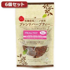 (まとめ)麻布紅茶 有機栽培ハーブ使用 ブレンドハーブティー ヘルシーブレンド6個セット AZB0919X6【×2セット】