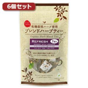 (まとめ)麻布紅茶 有機栽培ハーブ使用 ブレンドハーブティー リフレッシュブレンド6個セット AZB0378X6【×2セット】